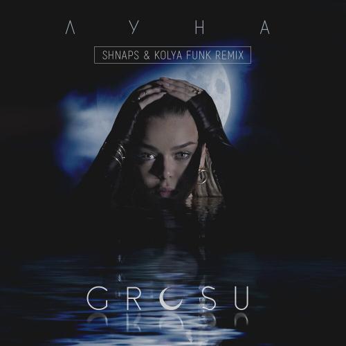 Grosu - Луна (Shnaps & Kolya Funk Remix) [2019]