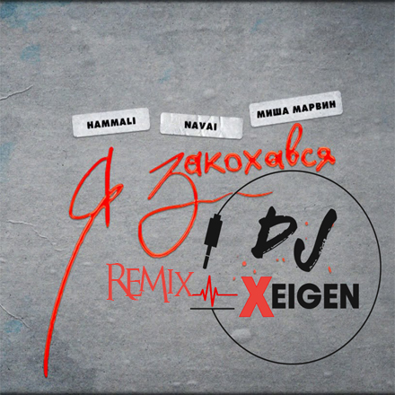 Hammali & Navai, Миша Марвин - Я закохався (DJ Xeigen Remix) [2019]