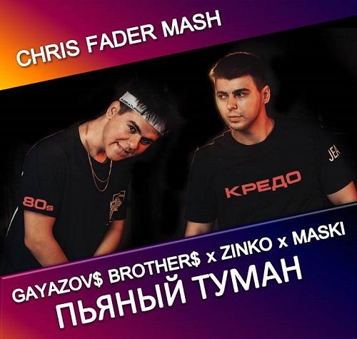 Gayazovs Brothers x Zinko x Maski - Пьяный туман (Chris Fader Mash) [2019]