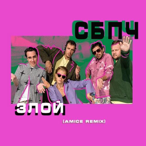 Самое Большое Простое Число - Злой (Amice Remix) [2019]