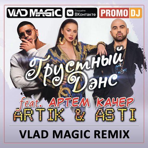 Artik & Asti, Артем Качер - Грустный дэнс (Vlad Magic Remix) [2019]