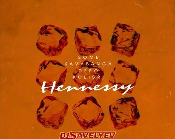 Зомб & Kavabanga Depo Kolibri - Hennessy (Dj Savelyev Remix) [2019]