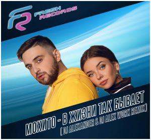 Мохито - В жизни так бывает (Dj Alexander & Dj Alex Work Remix) [2019]