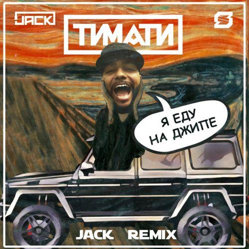 Тимати - Я еду на джипе (Jack Remix) [2019]