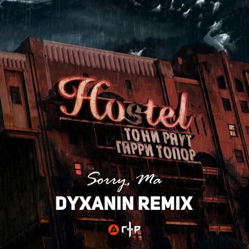 Тони Раут & Гарри Топор - Sorry, Ma (Dyxanin Radio; Extended Remix; Dub Mix's) [2019]