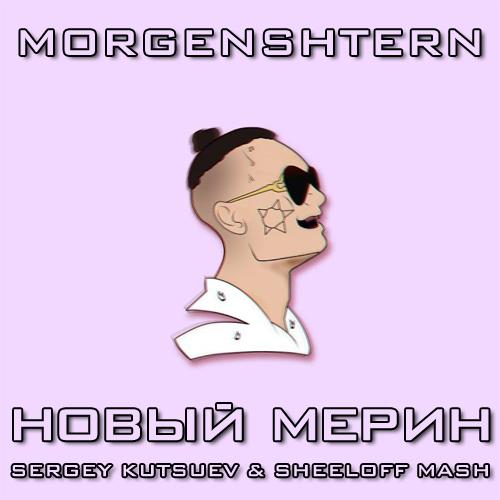 Morgenshtern & Dnf - Новый мерин (Sergey Kutsuev & Sheeloff Mash) [2019]