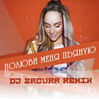 Мари Краймбрери - Пьяную (Dj Sacura Remix) [2019]