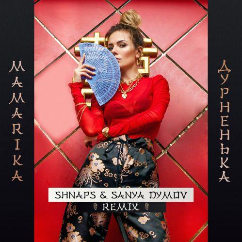 Mamarika - Дурненька (Shnaps & Sanya Dymov Remix) [2020]