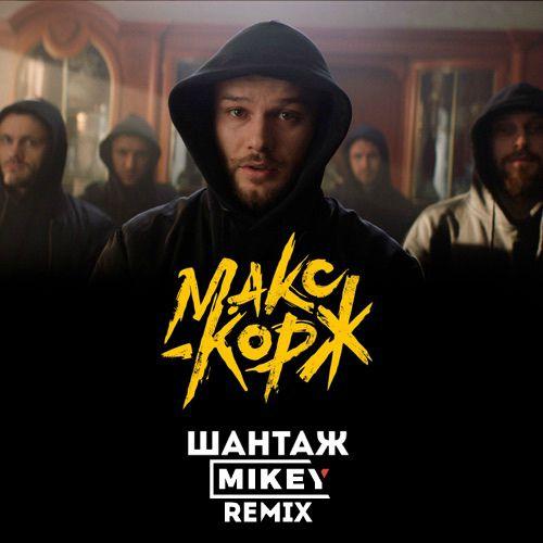Макс Корж  - Шантаж (Mikey Remix) [2020]