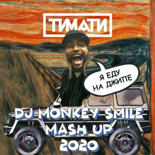 Тимати & Gandolfi B - Я еду на джипе (Dj Monkey Smile Mash Up) [2020]