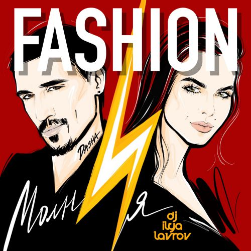 Дима Билан vs. DJ Ilya Lavrov - Молния Fashion (DJ Ilya Lavrov Mashup) [2020]