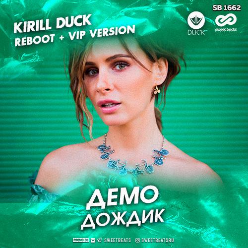 Демо - Дождик (Kirill Duck Reboot).mp3