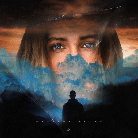 Егор Крид - Голубые глаза [2020]