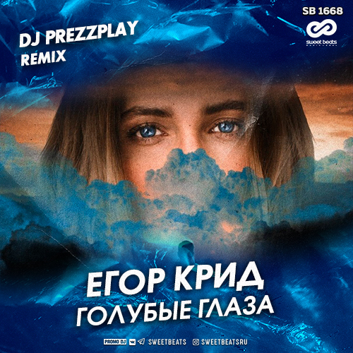 Егор Крид - Голубые глаза (DJ Prezzplay Remix).mp3