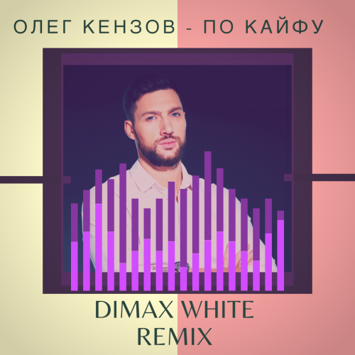 Олег Кензов - По кайфу (Dimax White Remix) [2020]