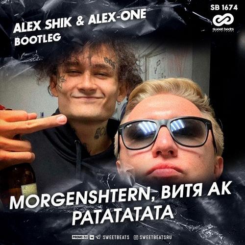 MORGENSHTERN, Витя АК - РАТАТАТАТА (Alex Shik & Alex-One Bootleg).mp3
