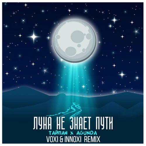 Тайпан x Agunda - Луна не знает пути (Voxi & Innoxi Remix) [2020]