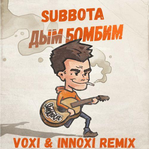 Subbota - Дым бомбим (Voxi & Innoxi Remix) [2020]