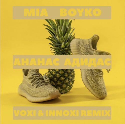 Mia Boyko - Ананас адидас (Voxi & Innoxi Remix) [2020]