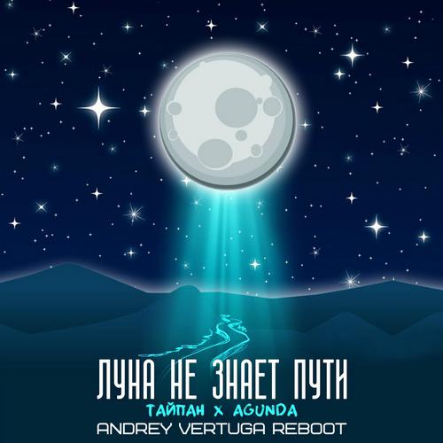 Тайпан, Agunda - Луна не знает пути (Andrey Vertuga Reboot) [2020]