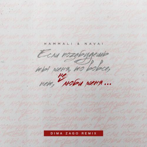 Hammali & Navai - Не люби меня (Dima Zago Remix) [2020]