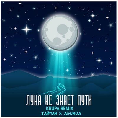 Тайпан ft. Agunda – Луна не знает пути (Krupa Remix) [2020]