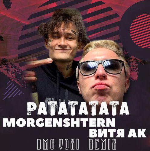 Morgenshtern & Витя Ак - Ратататата (Dmc Voxi Remix) [2020]