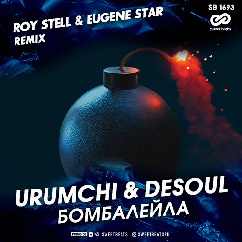 Urumchi & Desoul - Бомбалейла (Roy Stell & Eugene Star Remix) [2020]