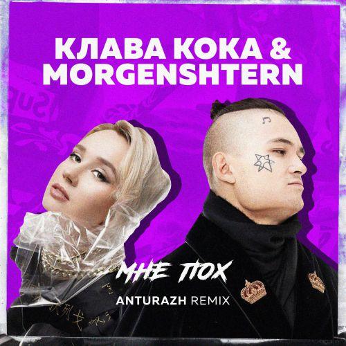 Клава Кока & Morgenshtern - Мне пох (Anturazh Remix) [2020]
