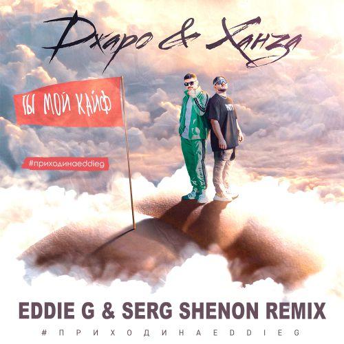 Джаро & Ханза - Ты мой кайф (Eddie G & Serg Shenon Remix).mp3