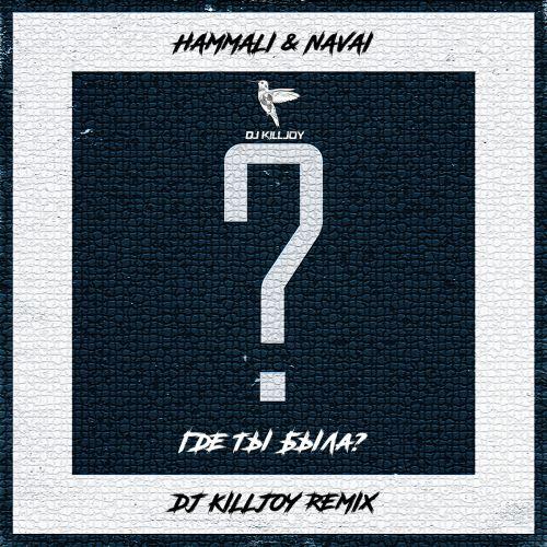 Hammali, Navai - Где ты была? (Dj Killjoy Remix) [2020]