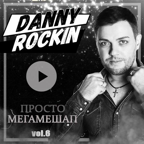 Danny Rockin - Просто мегамешап Vol. 6 [2020]
