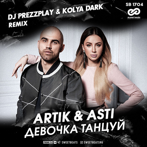 Artik & Asti - Девочка танцуй (Dj Prezzplay & Kolya Dark Remix) [2020]