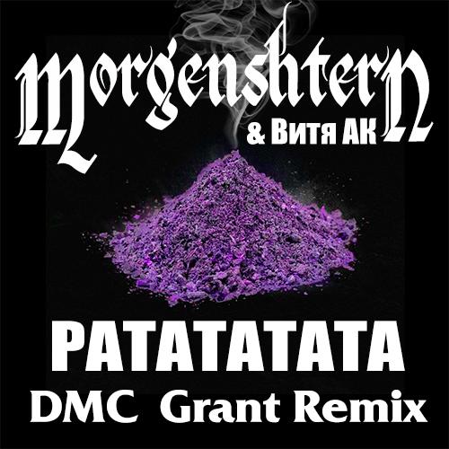 Morgenshtern & Витя Ак - Ратататата (Dmc Grant Mashup Remix) [2020]