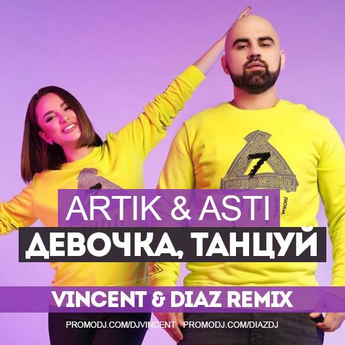 Artik & Asti - Девочка танцуй (Vincent & Diaz Remix) [2020]