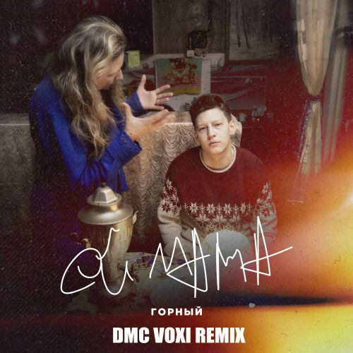 Горный - Ой мама (Dmc Voxi Remix) [2020]