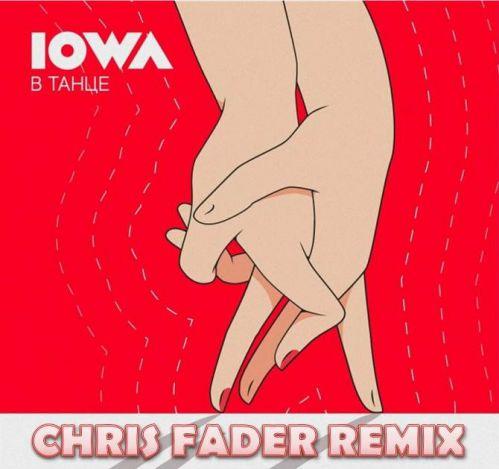 Iowa - В танце (Chris Fader Remix) [2020]