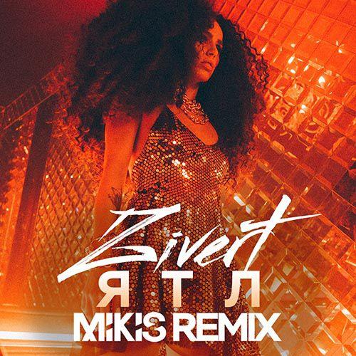 Zivert - Ятл (Mikis Remix) [2020]