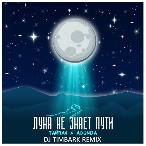 Тайпан x Agunda - Луна не знает пути (DJ Timbark Remix) [2020]