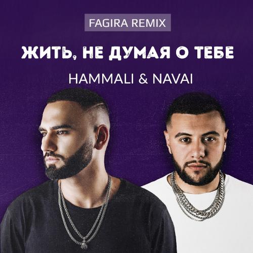 Hammali & Navai - Жить, не думая о тебе (Fagira Remix) [2020]