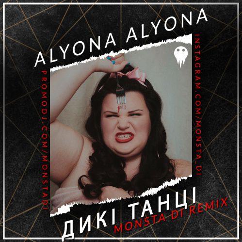 Alyona Alyona - Дикі танці (Monsta Di Remix) [2020]