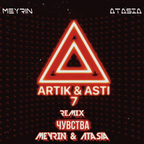 Artik & Asti - Чувства (Meyrin & Atasia Extended Mix) [2020]