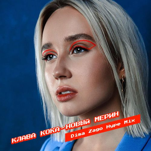 Клава Кока - Новый мерин (Dima Zago Hype Mix) [2020]