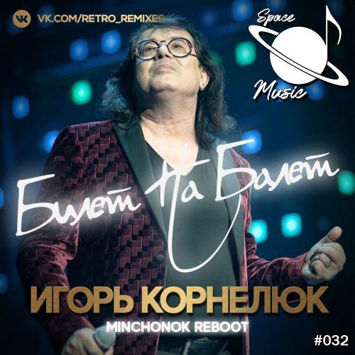 Игорь Корнелюк - Билет на балет (Minchonok Reboot) [2020]
