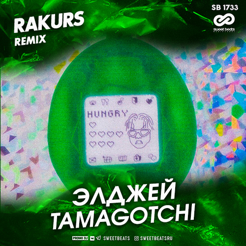Элджей - Tamagotchi (Rakurs Extended Remix).mp3