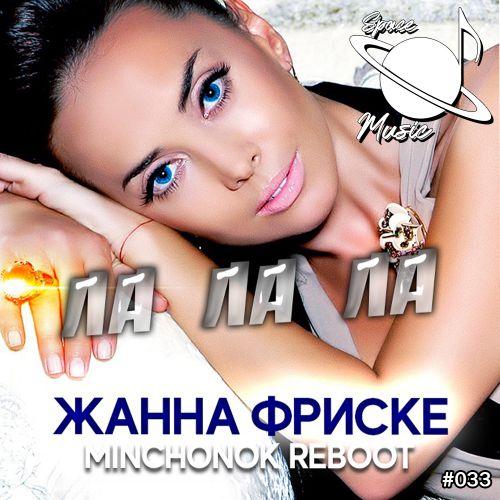 Жанна Фриске - Ла ла ла (Minchonok Reboot) [2020]