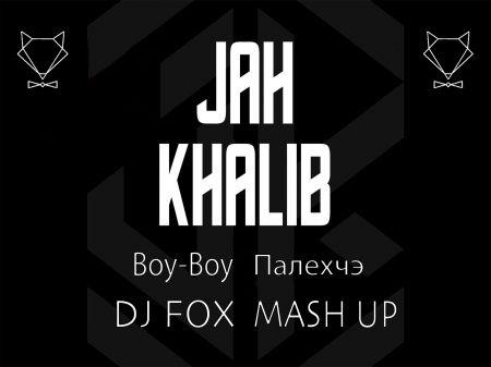 Jah Khalib - Воу-воу палехчэ (DJ Fox Mash Up) [2020]