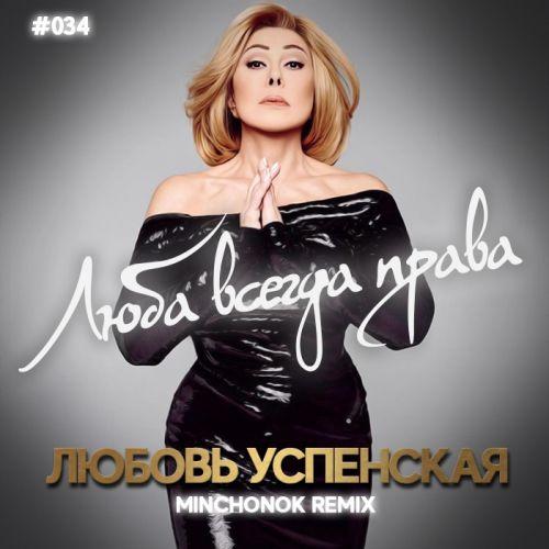 Любовь Успенская - Люба всегда права (Minchonok Remix) [2020]