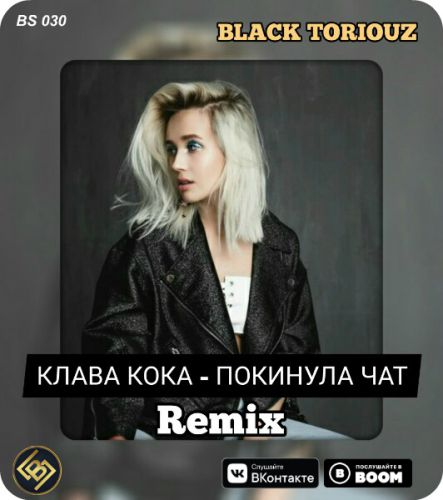 Клава Кока - Покинула чат (Black Toriouz Remix) [2020]