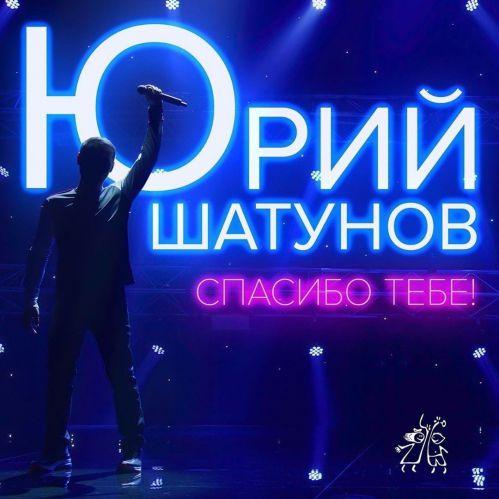 Юрий Шатунов - Спасибо тебе [2020]